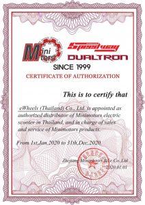 Mini motor certificate