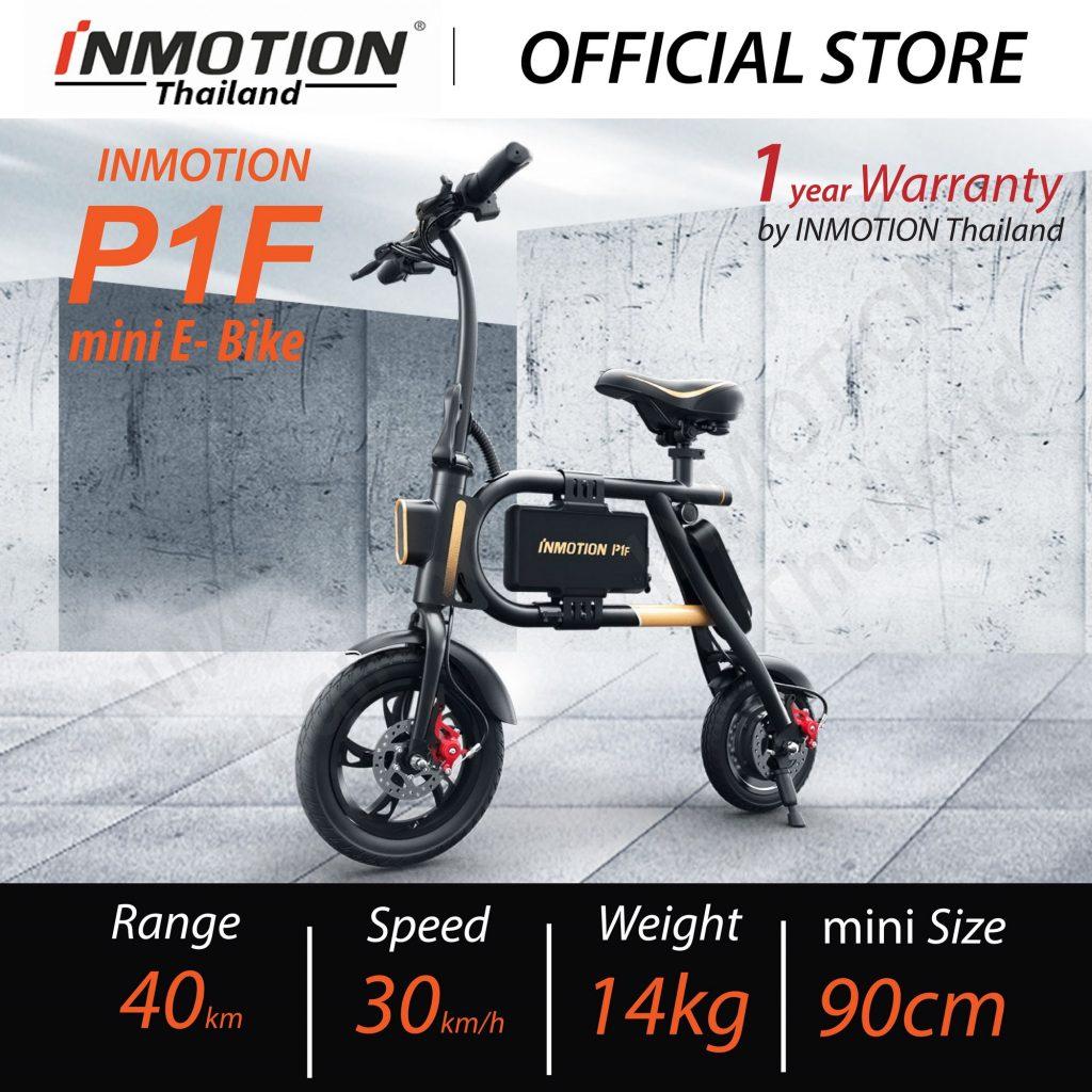 จักรยานไฟฟ้าพับได้ INMOTION P1F Folding