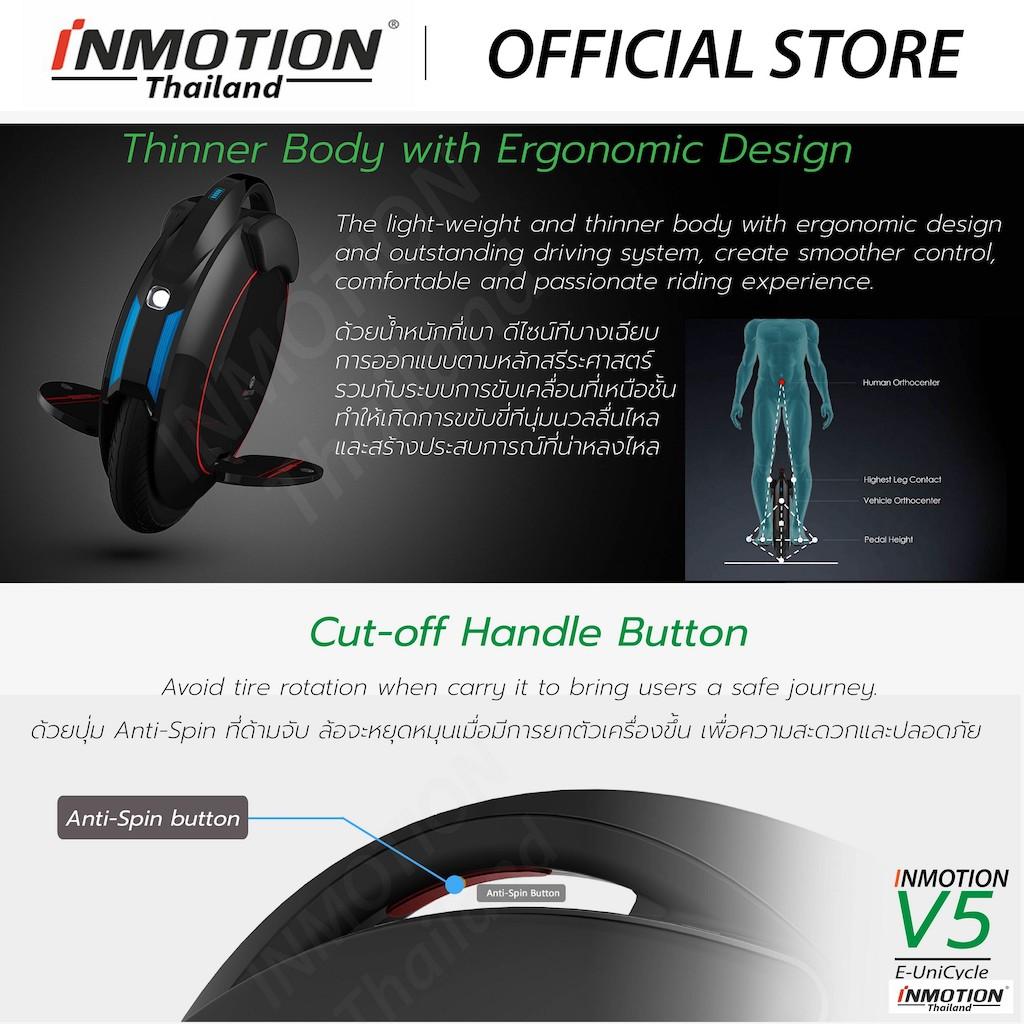 ล้อเดียวไฟฟ้า INMOTION V5