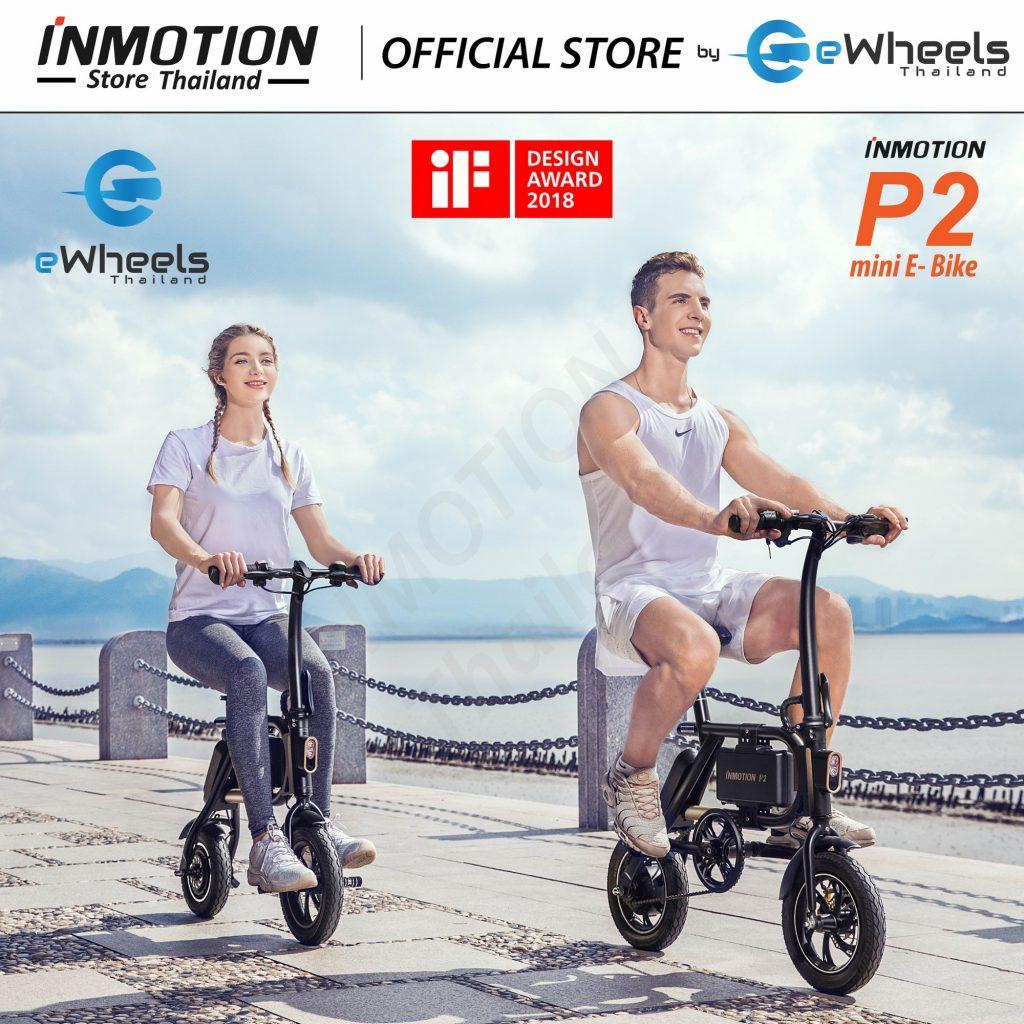 จักรยานไฟฟ้าพับได้ INMOTION P2 / P2F Folding (Copy)