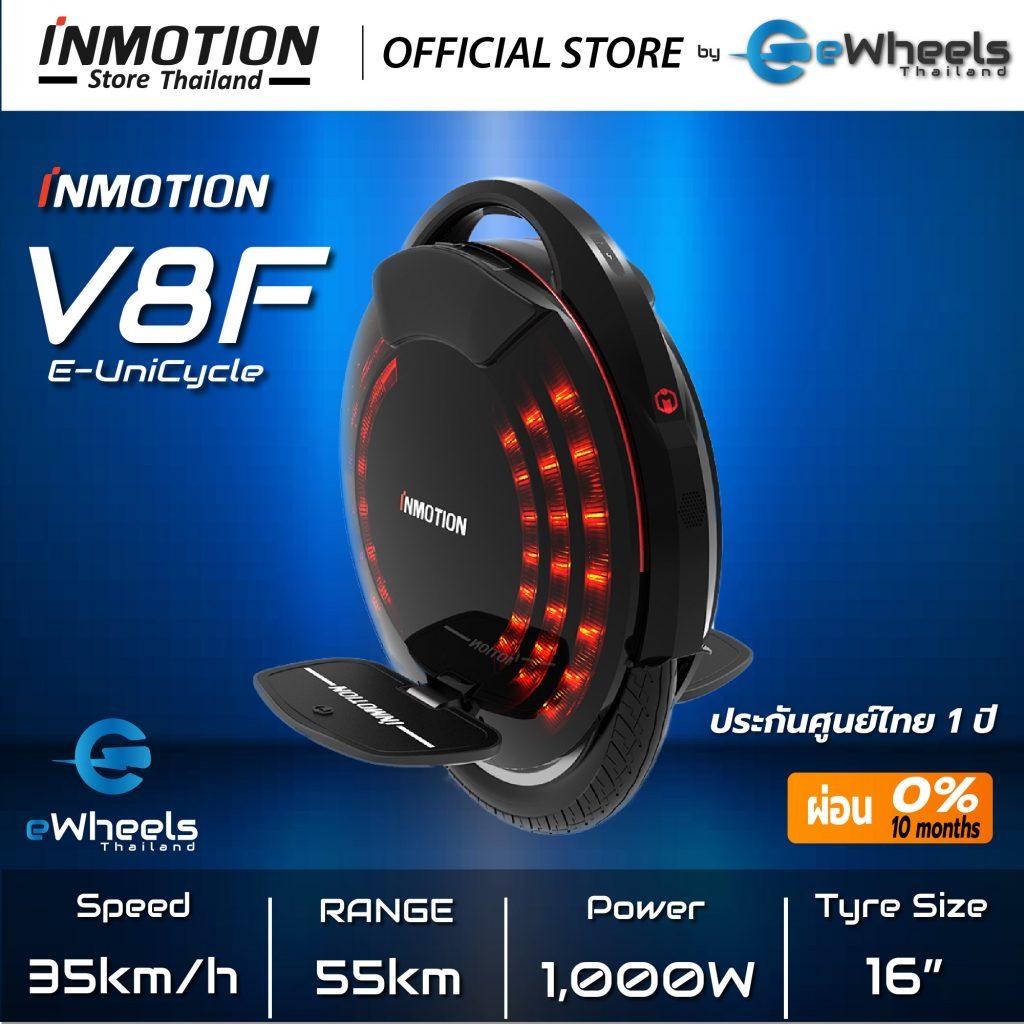 ล้อเดียวไฟฟ้า INMOTION V8F