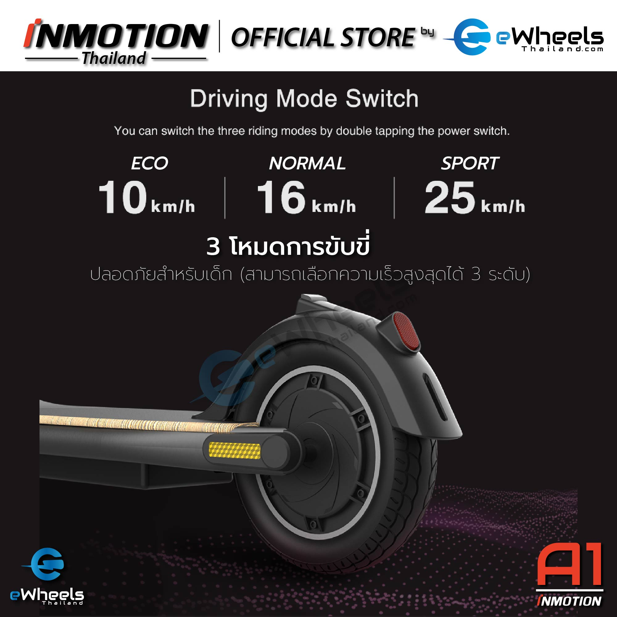 INMOTION A1 (L5) electric scooter